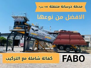 nova betonarna FABO TURBOMIX-100 محطة الخرسانة المتنقلة الحديثة